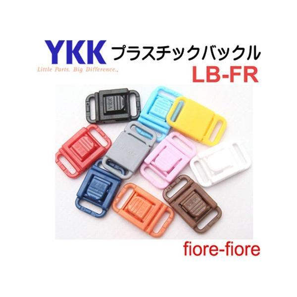 YKK プラスチックバックル 10mm LB10FR LB-FR