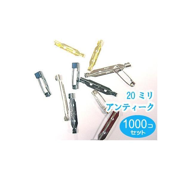 1000個セット箱入り日本製 ウラピン20mm 造花ピン(ブローチピン コサージュピン)アンティーク 日本製