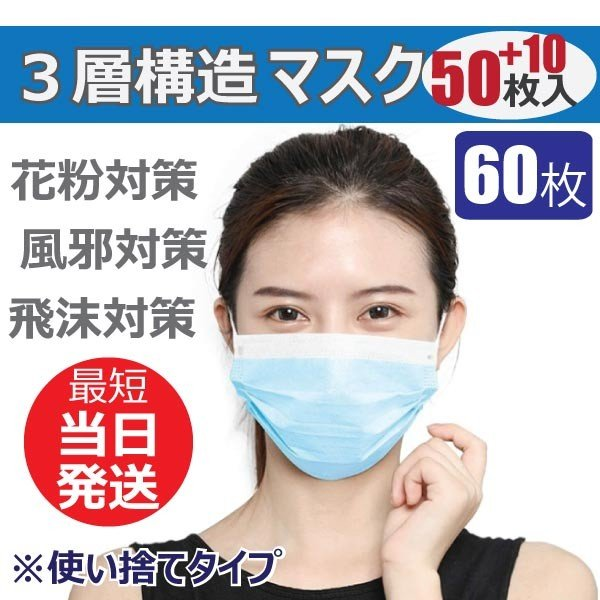 マスク 入荷 50枚セット + 10枚 合計60枚入り 在庫あり 使い捨て 三層構造 花粉 ウィルス飛沫対策 男女兼用|fiprin