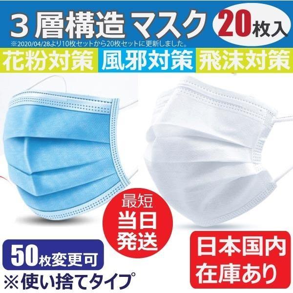マスク 在庫あり 入荷 20枚入り 50枚入り  変更可能 国内在庫あり 使い捨て 三層構造  ウィルス飛沫対策 男女兼用|fiprin