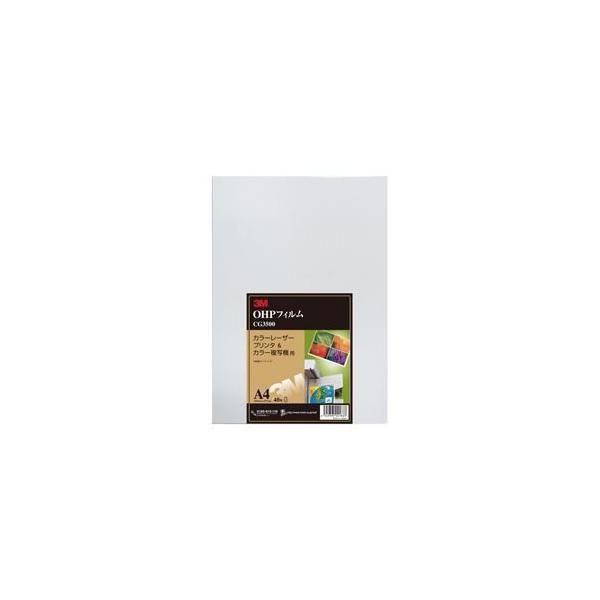 OHPフィルム カラー用 1箱(40枚) 型番:CG3500