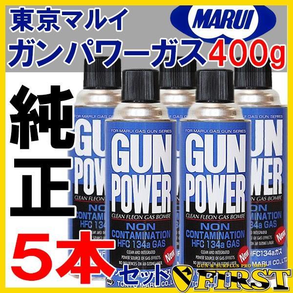 (5本セット) ガンパワーガス 400g 東京マルイ 純正 HFC134a  ガスガン用ガス缶 ハンドガン ブローバック サバゲ市場で人気|first-jp