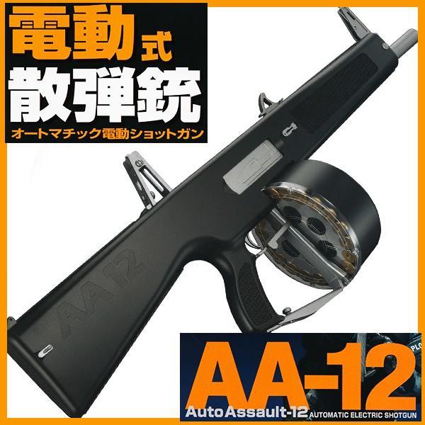 話題騒然!新機構の電動ショットガン AA-12 など 東京マルイ 2015年新製品