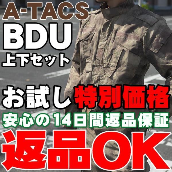 【到着後14日以内なら返品OK!】 BDU上下セット  A-TACS / FG サバゲ ミリタリー ユニフォーム 装備品 初心者 コスプレ 作業着|first-jp