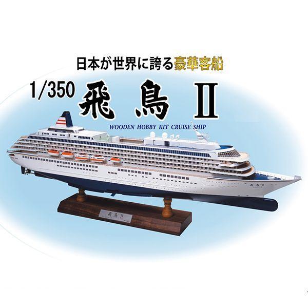 【17日最大29.5%還元】 (取寄品) ウッディジョー 木製模型 1/350 飛鳥II アスカ あすか ASUKA 船 客船 記念 スケールモデル
