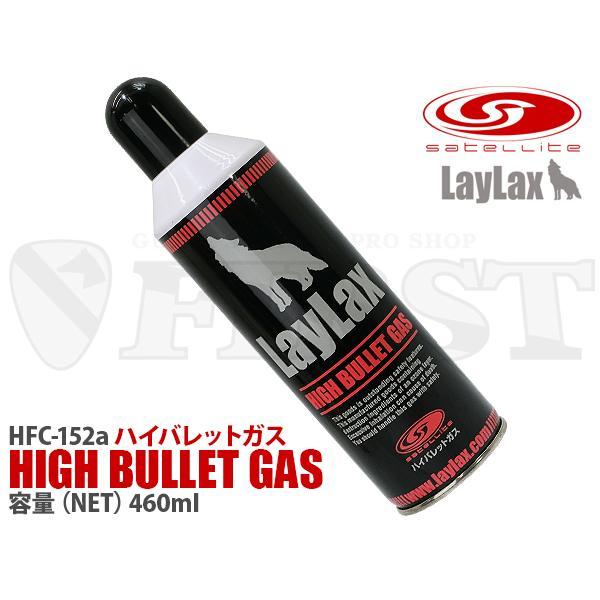 ハイバレットガス 152a 460ml 缶 サテライト ライラクス エアガン ガスボンベ サバゲー ブローバック 4560329174005 LAYLAX first-jp