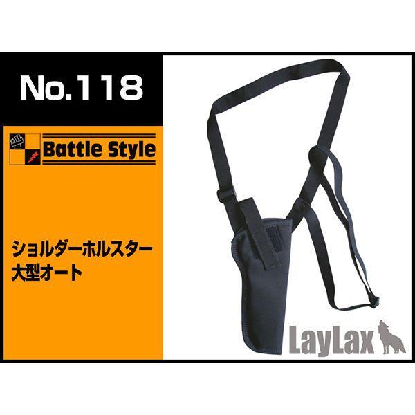ライラクス Laylax BATTLE STYLE No.118 ショルダーホルスター 大型オート ライラクス 装備 ハンドガン ナイロン 4560329181782 outlet01 LAYLAX|first-jp