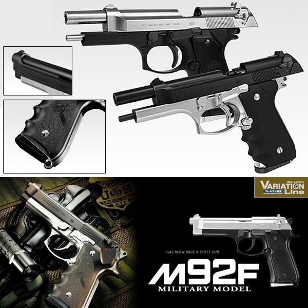 (入荷日未定予約)東京マルイ プレミアムライン ガスブローバック M92Fミリタリーモデル スライドシルバーVer 18歳以上用 エアガン