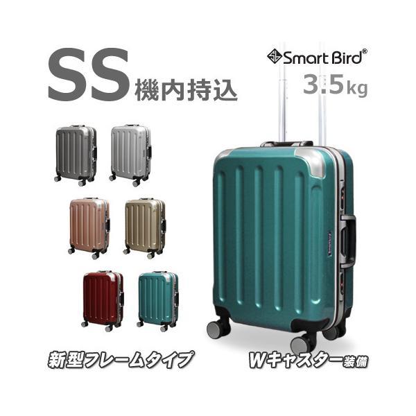 キャリーケース  機内持ち込み スーツケース キャリーバッグ SS サイズ  深溝フレーム Wキャスター TSAロック first-shop