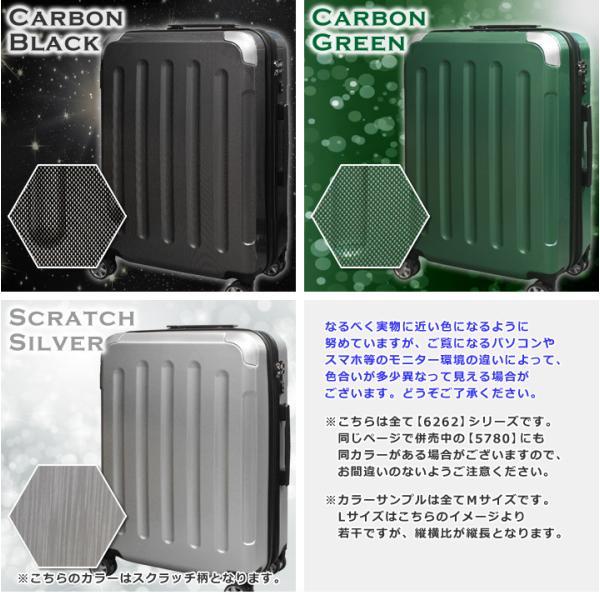 スーツケース キャリーバッグ 大型 L/LMサイズ キャリーバック 人気超軽量 5780/6262シリーズ|first-shop|15