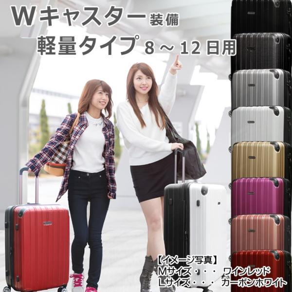 スーツケース Wキャスター キャリーバッグ 大型 Lサイズ キャリーバック 超軽量 5035シリーズ first-shop