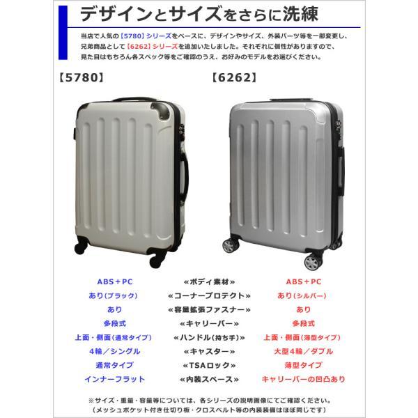 スーツケース キャリーバッグ 中型 M/MSサイズ キャリーバック 人気超軽量 5780/6262シリーズ|first-shop|03