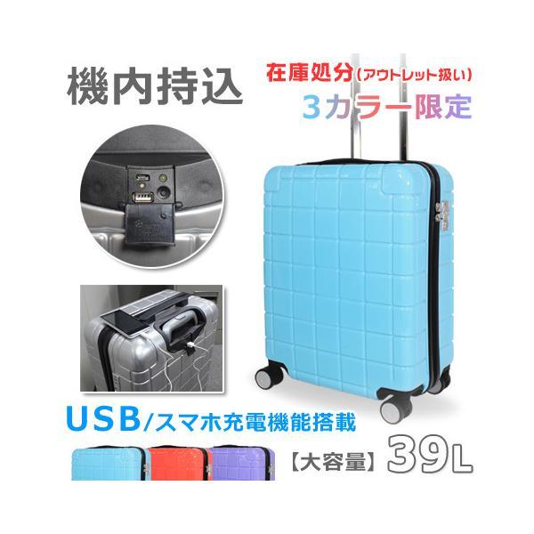 スーツケース スマホ充電機能搭載 USBコネクタ内蔵 機内持ち込み SSサイズ TSAロック キャリーケース キャリーバッグ キャリーバック|first-shop