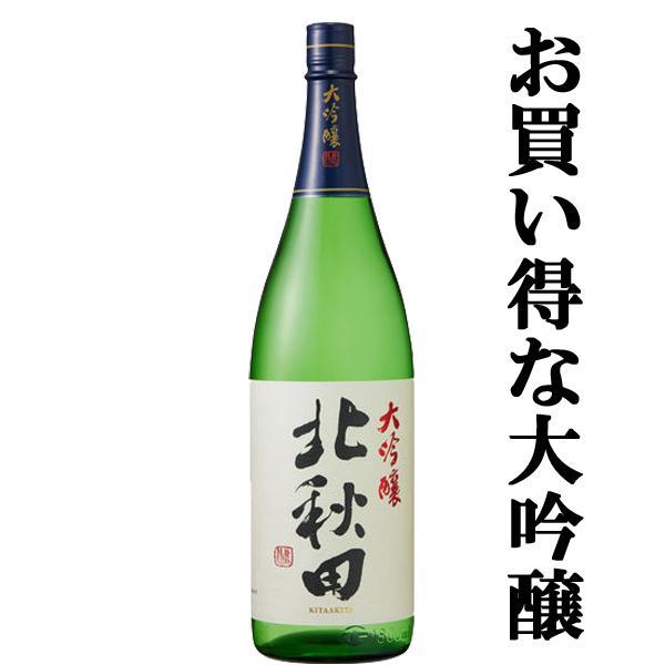 「ワイングラス日本酒アワード2年連続金賞」北秋田大吟醸山田錦100%使用1800ml(3)