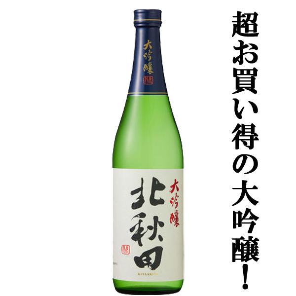 「ワイングラス日本酒アワード2年連続金賞」北秋田大吟醸山田錦100%使用720ml(2)( 3)