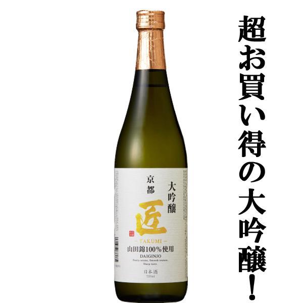 「ワイングラスで美味しい日本酒アワード 最高金賞受賞!」 京姫 山田錦 大吟醸 匠 720ml(1)(●3)