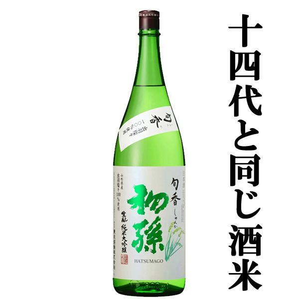 しました   あの十四代で使われている酒米・出羽燦々を使用  初孫旬香生もと純米大吟醸出羽燦々精米歩合50%1800ml(
