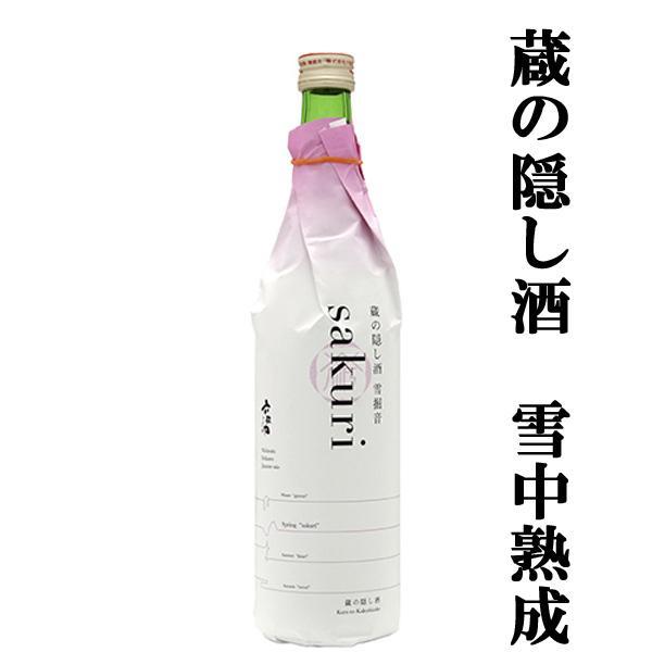 ご  3月8日以降   雪に埋めて熟成  六歌仙蔵の隠し酒純米吟醸Sakuri(さくり)生酒山形県産出羽燦々精米歩合60%72