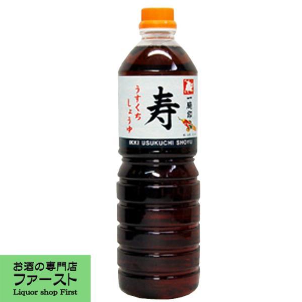 緑屋本店 一騎印 寿 うすくち醤油 1000mlペットボトル(5)