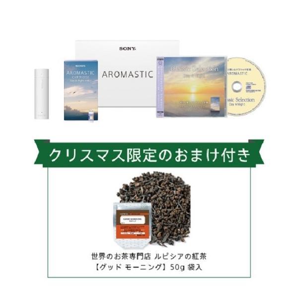 AROMASTIC Day&Nightの香り クリスマス特別セット|firstflight