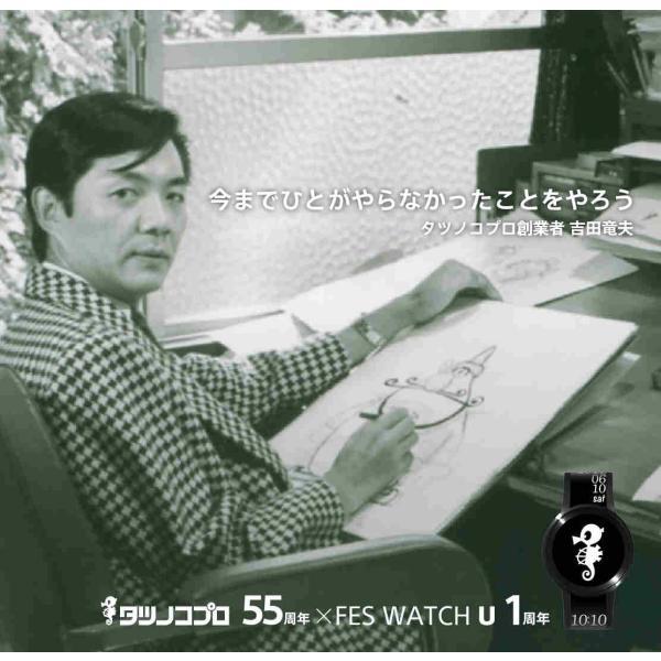 タツノコプロ55周年記念別注品 FES Watch U Premium Black firstflight 09