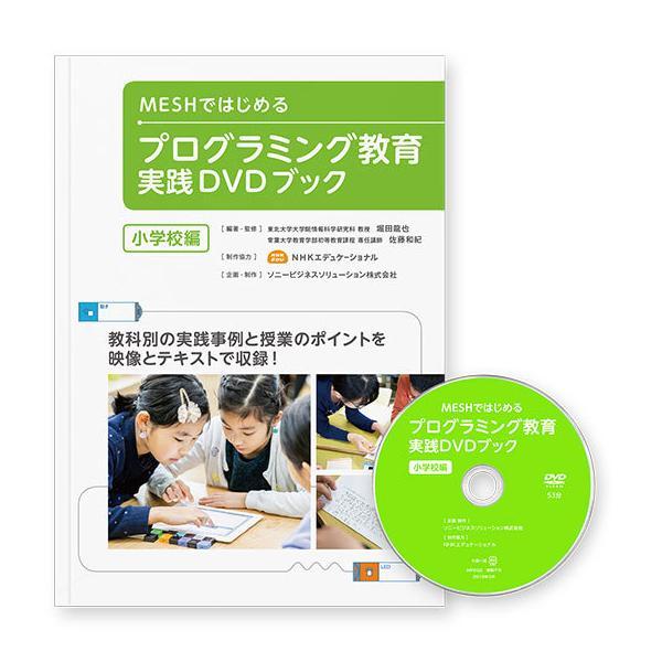 MESHではじめる プログラミング教育 実践DVDブック 小学校編|firstflight