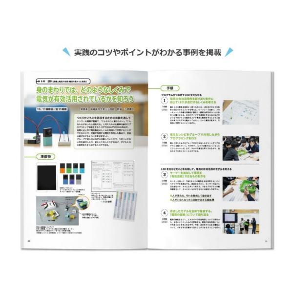 MESHではじめる プログラミング教育 実践DVDブック 小学校編|firstflight|02