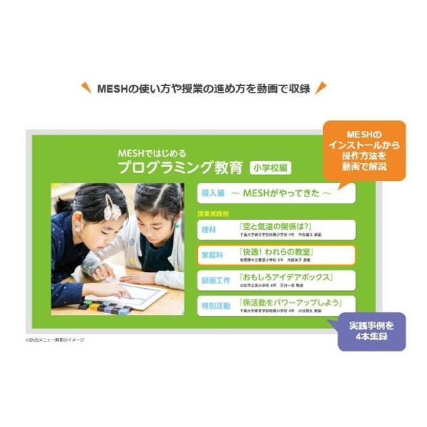 MESHではじめる プログラミング教育 実践DVDブック 小学校編|firstflight|03