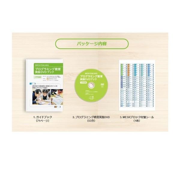 MESHではじめる プログラミング教育 実践DVDブック 小学校編|firstflight|04