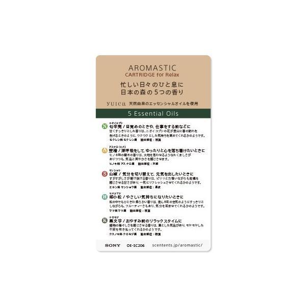 【ヒノキの特製ギフトセット】AROMASTIC Starter kit for Relax (スターターキット for Relax)with ASANOHA Tray firstflight 05