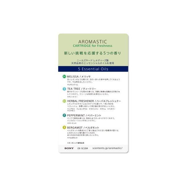AROMASTIC CARTRIDGE for Freshness(アロマスティック カートリッジ for Freshness) firstflight 03