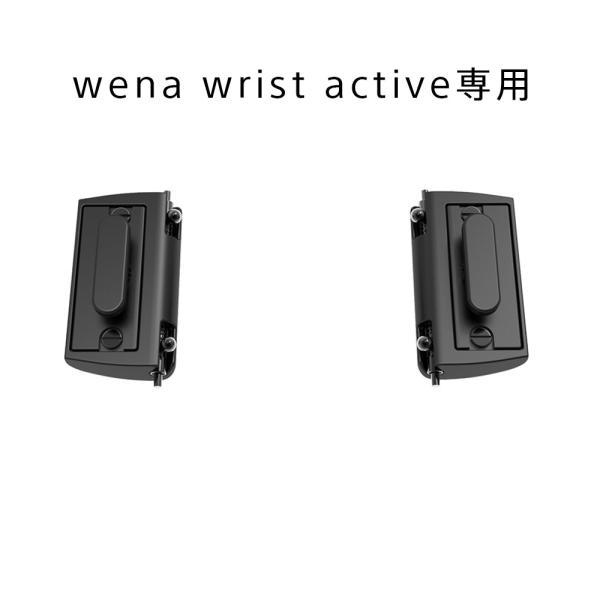 wena wrist active用 エンドピース18mm Black|firstflight