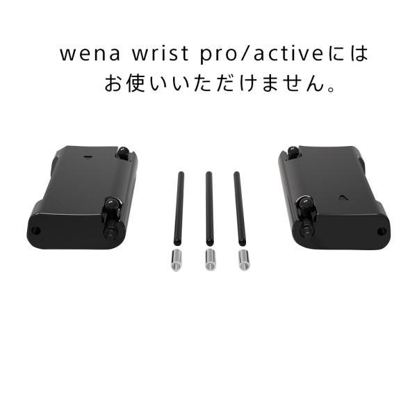 wena wrist用 22mmエンドピース (大) -Black-|firstflight