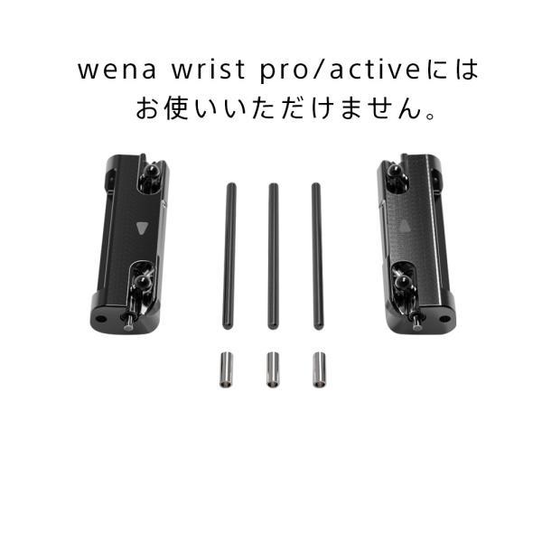 wena wrist用18mmエンドピースPremium Black|firstflight