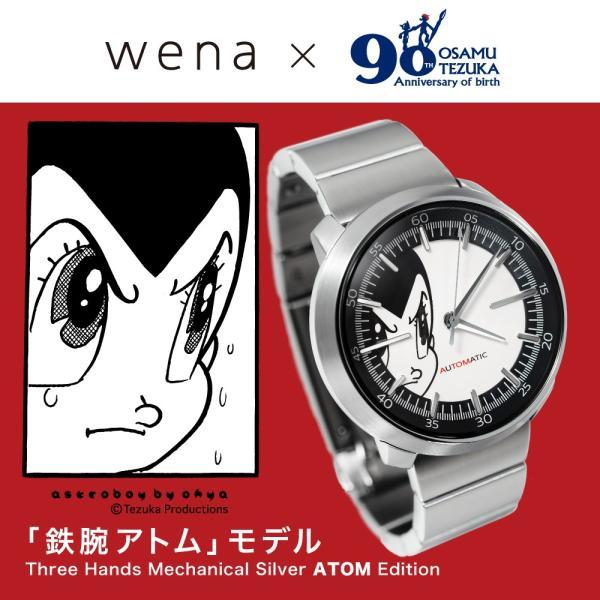 wena wrist Three Hands Mechanical Silver ATOM Edition|firstflight