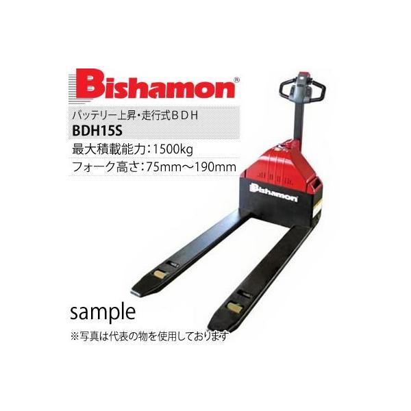 ビシャモン(スギヤス) 電動走行・昇降パレットトラック BDH15S ドライブハンド 最大積載能力:1500kg [送料別途お見積り]