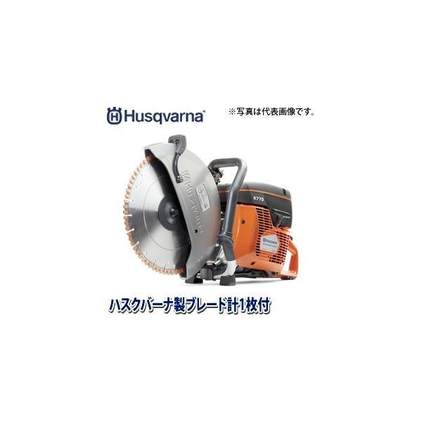 ハスクバーナ エンジンカッター パワーカッター K770-14 14インチ 355mm ブレード付【在庫有り】