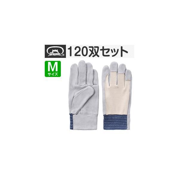 富士グローブ 革手袋 皮手袋 牛床皮 甲メリヤス EX-120 Mサイズ[1227] 1箱120双セット
