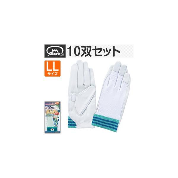 富士グローブ 革手袋 皮手袋 牛皮クレスト 甲メリヤス No.12Aデンコー LLサイズ[3208] 10双セット