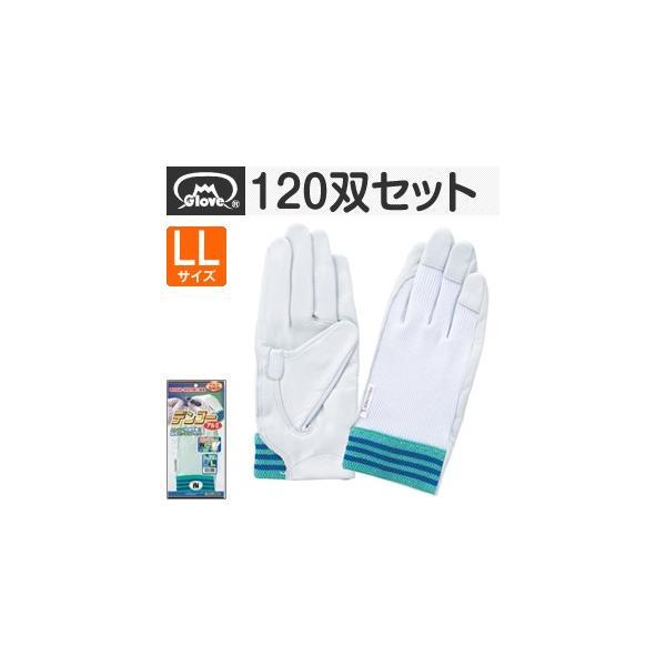 富士グローブ 革手袋 皮手袋 牛皮クレスト 甲メリヤス No.12Aデンコー LLサイズ[3208] 1箱120双セット
