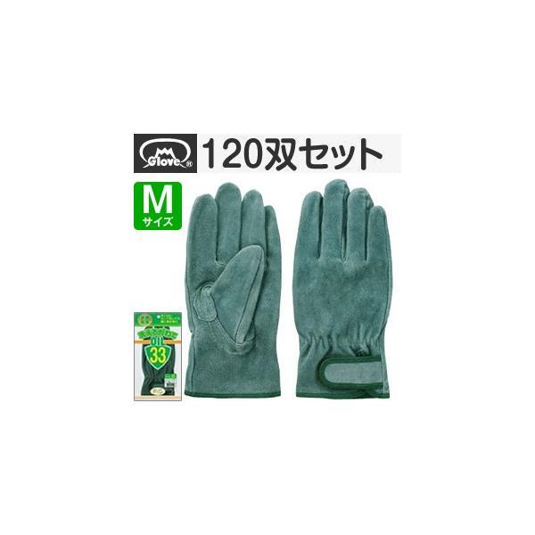 富士グローブ 革手袋 皮手袋 洗える皮手 オイル33 マジック付 Mサイズ[5310] 1箱120双セット