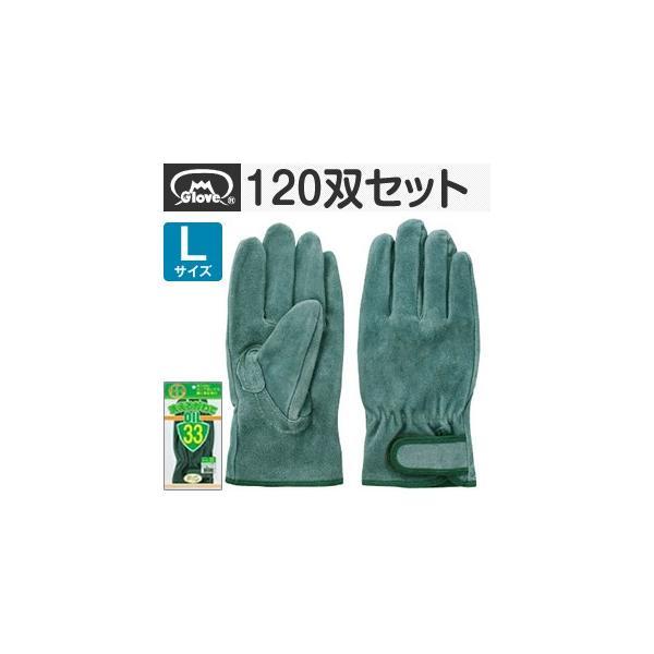 富士グローブ 革手袋 皮手袋 洗える皮手 オイル33 マジック付 Lサイズ[5312] 1箱120双セット :FG0210