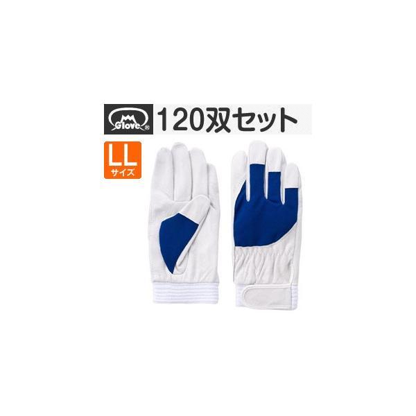 富士グローブ 革手袋 皮手袋 アスリート F-505 豚皮クレスト ブルー LLサイズ[5873] 1箱120双セット :FG7303