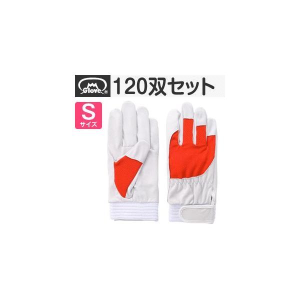富士グローブ 革手袋 皮手袋 アスリート F-505 豚皮クレスト レッド Sサイズ[5878] 1箱120双セット