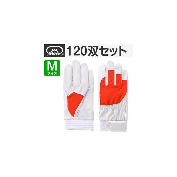 富士グローブ 革手袋 皮手袋 アスリート F-505 豚皮クレスト レッド Mサイズ[5879] 1箱120双セット :FG7907