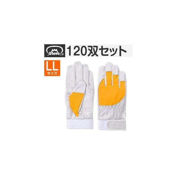 富士グローブ 革手袋 皮手袋 アスリート F-505 豚皮クレスト イエロー LLサイズ[5885] 1箱120双セット :FG8508