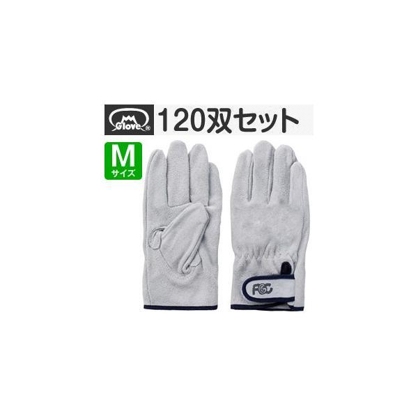 富士グローブ 革手袋 皮手袋 牛床皮 マジック付 EX-330 Mサイズ[5927] 1箱120双セット