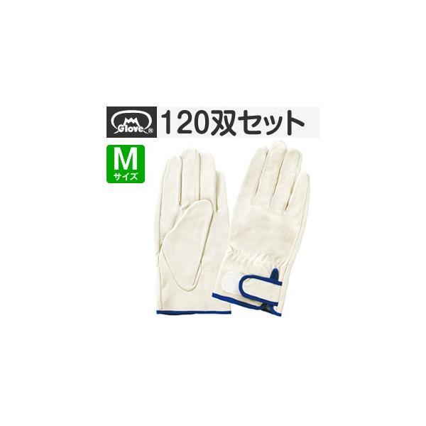 富士グローブ 革手袋 皮手袋 豚皮レインジャー型 アテなし EX-232 Mサイズ[5963] 1箱120双セット :FG6305