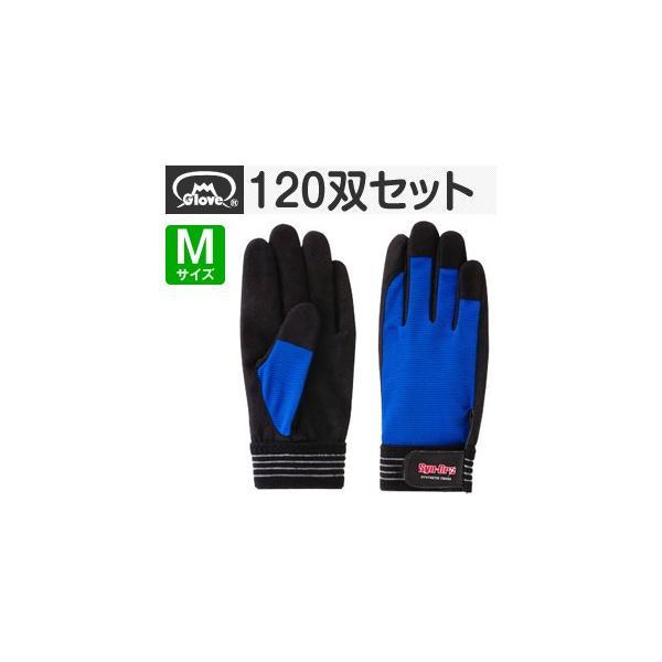 富士グローブ 革手袋 人工皮皮手袋 シンクロ SC-703 ブルー Mサイズ[7702] 1箱120双セット