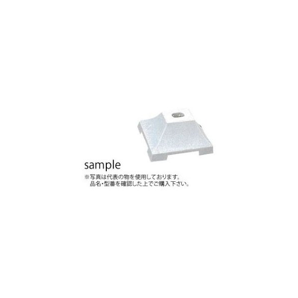物干しベース コンクリート 約23kg :SJ0003  [個人宅配送不可] [代引不可商品][送料別途お見積り]